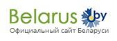 Официальный сайт Республики Беларусь