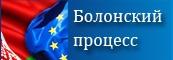Информационно-аналитический портал о системе высшего образования Республики Беларусь