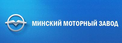 ВА «Мінскі маторны завод»