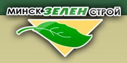 ПКУП Минскзеленстрой